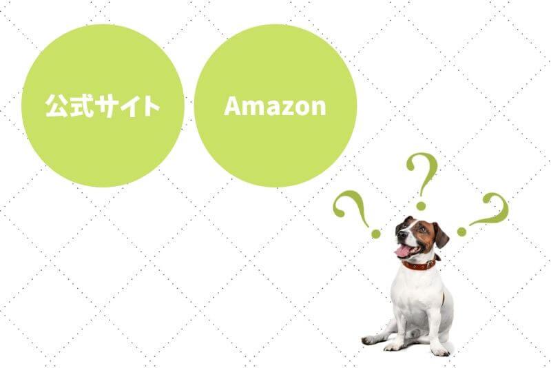 カナガンのAmazonと公式サイトの価格を比較