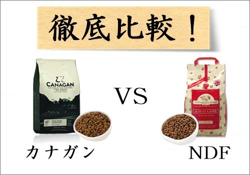 カナガンとndfナチュラルドッグフードの3つの違いを徹底比較!おすすめはどっち?