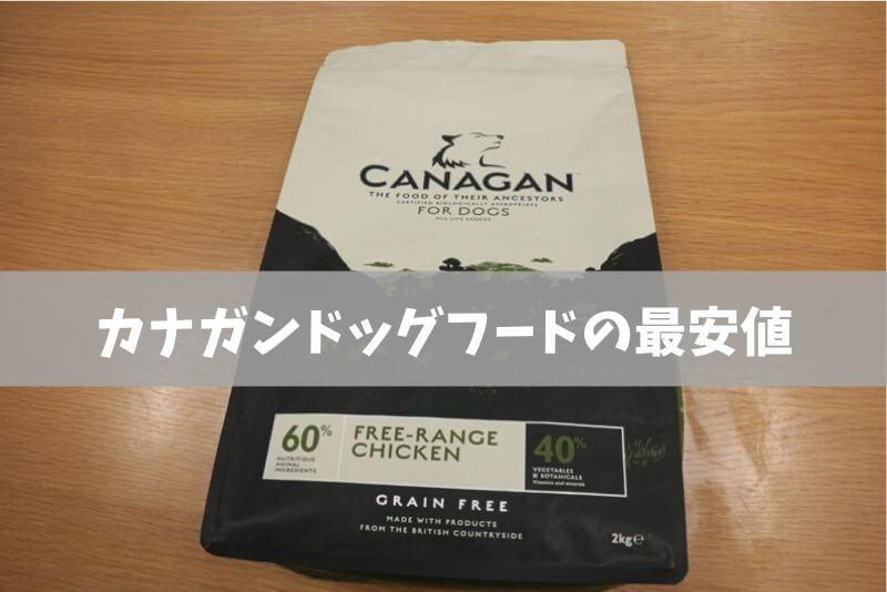 カナガンドッグフードの最安値