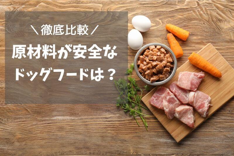 原材料が安全なドッグフードはどれ?