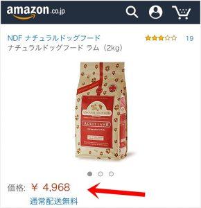 アランズナチュラルドッグフードのアマゾンでの価格