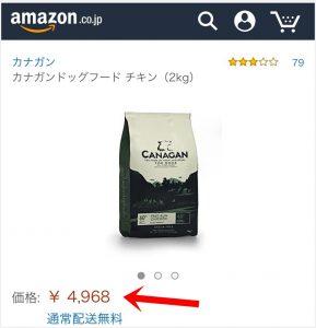 カナガンドッグフードのAmazonでの価格