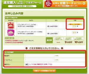 アランズナチュラルドッグフードの購入方法