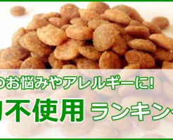 穀物不使用のドッグフードランキング