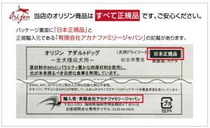 オリジンドッグフードの正規輸入品のパッケージ