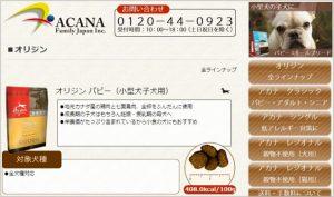 オリジンドッグフードの正規取扱店「アカナファミリージャパン」公式サイト