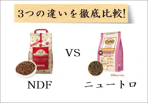 ndfナチュラルドッグフードとニュートロ(ナチュラルチョイス)を徹底比較