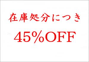 オリジン在庫処分セール45%OFF