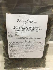 モグワン100円モニター・お試し・サンプルの画像