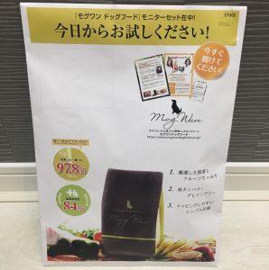 モグワン100円モニターの画像