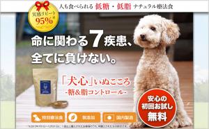 犬の糖尿病におすすめのドッグフード