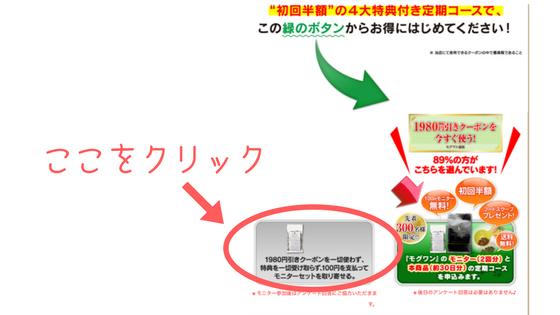 モグワン100円モニター(仮予約なし)の画像