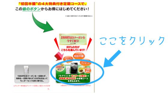 モグワン100円モニターの申し込み画像
