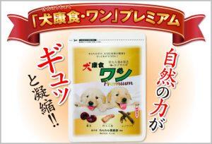 犬康食ワン・プレミアムのイメージ画像