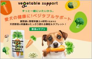 犬用サプリメント「ベジタブルサポート」