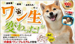 犬康食ワン・プレミアムの販売実績の画像