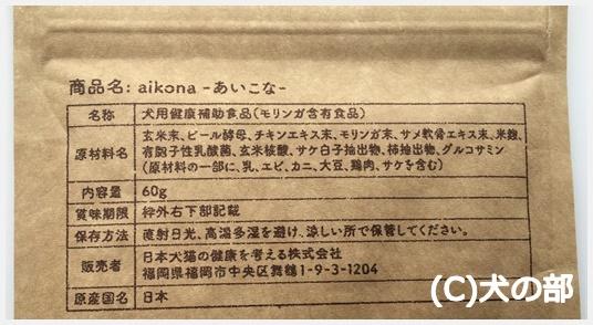 犬用サプリ「あいこな(aikona)」の口コミ・評判・効果