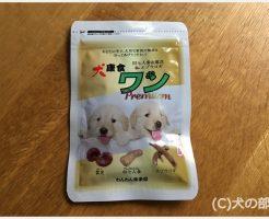 犬康食・ワンプレミアムの口コミとレビュー