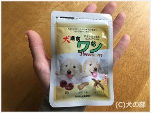 犬康食ワンが自宅に届きました