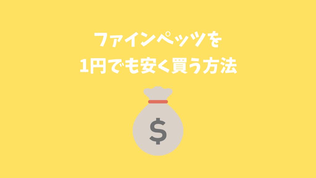 ファインペッツをお得に購入する方法