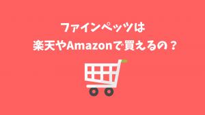 ファインペッツは楽天やAmazonで買えるの?