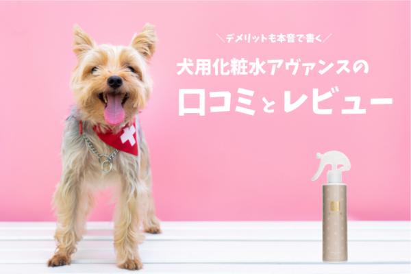 あやまって犬が舐めても大丈夫、目の周りやお尻などのデリケートな部分にも使用できるで!