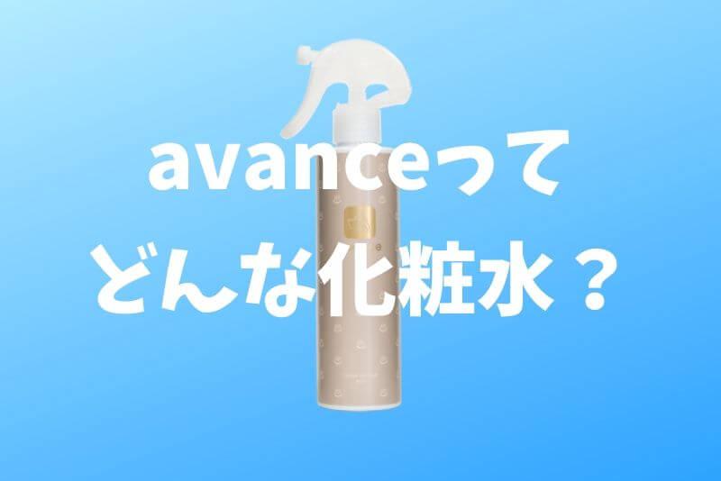 犬用化粧水アヴァンスってどんな商品?