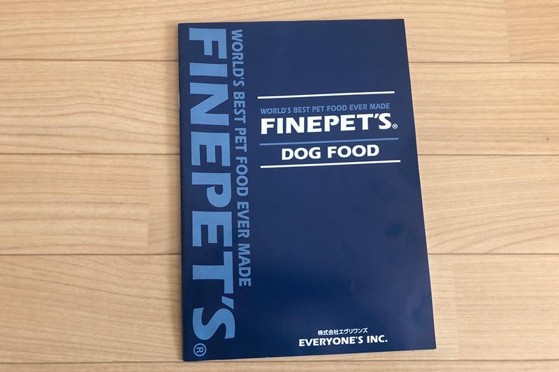 ファインペッツのパンフレット冊子