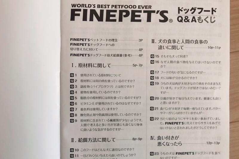 ファインペッツの冊子