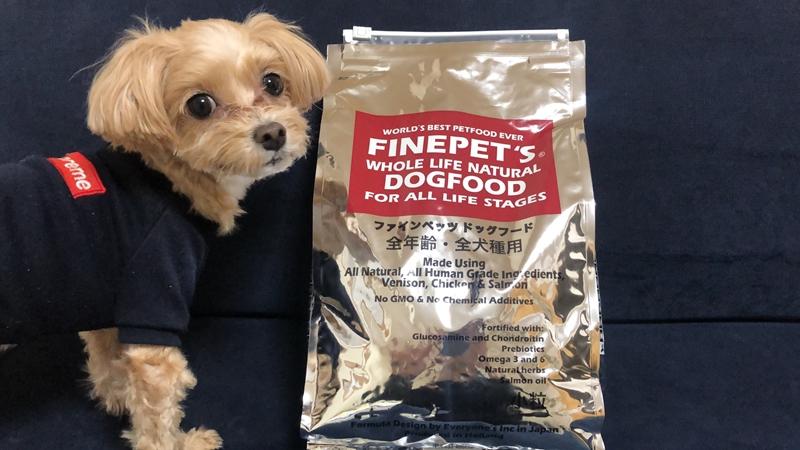 ファインペッツの小型犬実食レビュー