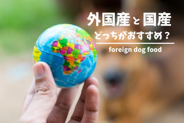 ドッグフードの外国産と国産、安全性や価格でおすすめなのはどっち?